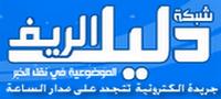 شبكة دليل الريف - أخبار الريف على مدار الساعة