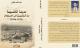 """الدكتور عبد الإله اوفلاح يصدر كتابه """"تاريخ مدينة الحسيمة من التأسيس الى الاستقلال"""""""