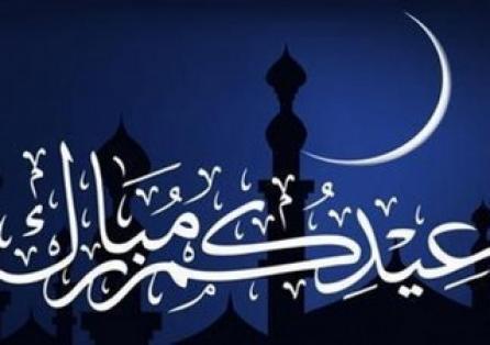 وزارة الاوقاف : عيد الفطر المبارك يوم غد الاحد