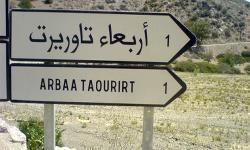 مصدر يكشف تفاصيل الهزة الأرضية التي ضربت منطقة أربعاء تاوريرت
