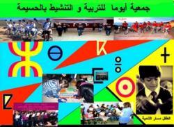 جمعية أيوما للتربية و التنشيط تنظم مهرجان الطفولة الأمازيغية المبدعة بالحسيمة