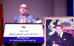 المجلس الوطني للبام يعقد دورة استثنائية لانتخاب المكتب السياسي