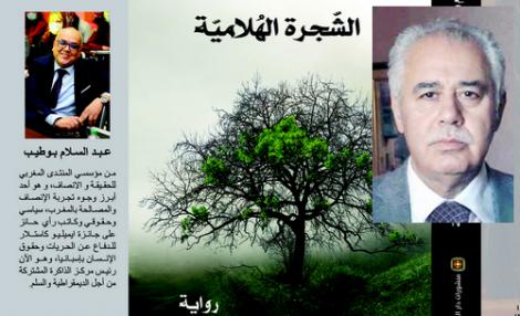 """قضايا الريف في تشريح """"الشجرة الهلامية"""" (الجزء1)"""