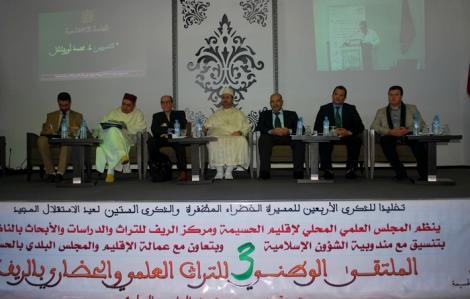 إفتتاح الملتقى الثالث للتراث العلمي والحضاري بالريف