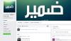 """""""ضمير"""" .. حركة بدون هوية في الحسيمة تثير الجدل على الـ""""فايسبوك"""""""