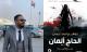 الحاج ألمان.. رواية جديدة عن حرب الريف للكاتب المصري إبراهيم عيسى