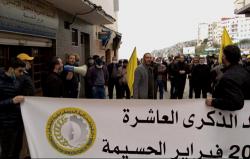 فعاليات حقوقية ونقابية تخلد ذكرى حركة 20 فبراير بالحسيمة
