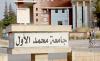 جامعة محمد الأول بوجدة تتصدر الجامعات المغربية في تصنيف عالمي