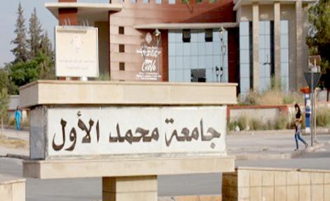 ياسين زغلول يخلف بنقدور في رئاسة جامعة محمد الأول