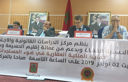 مهنيون وأكاديميون يُناقشون حماية الملكية العقارية في ندوة بالحسيمة