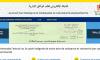 خدمات الشباك الإلكتروني لطلب الوثائق الادارية لا تشمل سوى 9 جماعات بإقليم الحسيمة