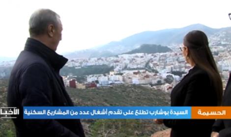 وزيرة التعمير والسكنى تزور الحسيمة