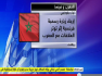 بسبب اتهام مدير DST بالتعذيب المغرب يُرجأ زيارة مستشار هولاند