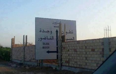 جمعيات مدنية تطالب بالحاق اقليم الحسيمة بجهة طنجة