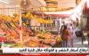 ارتفاع أسعار الخضر والفواكه خلال فترة العيد
