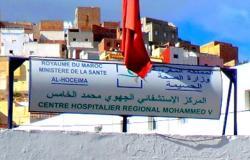 بلاغ للإستفادة من حملة طبية مجانية بالحسيمة