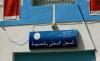 """إيداع 26 من معتقلي مسيرة """"الوفاء"""" بإمزورن سجن الحسيمة"""