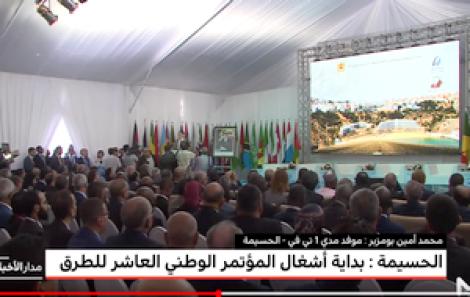 افتتاح المؤتمر الوطني العاشر للطرق بالحسيمة